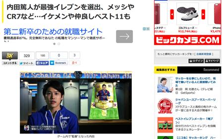 内田篤人がメッシやロナウドを最強イレブンに選出 イケメン、仲良し11も
