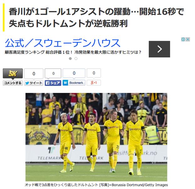 香川がチームを救う1ゴール1アシストの大活躍!ドルトムントが3点差をEL逆転勝利【スタッツ・タッチ集&ハイライト動画】