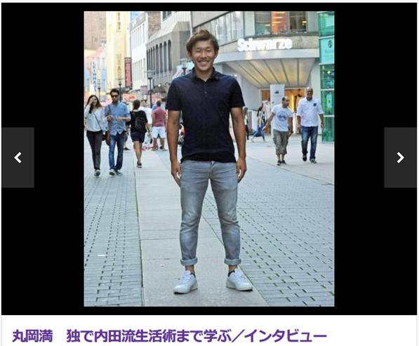 丸岡、内田篤人はドイツ生活の先生!リオ五輪への意気込みも