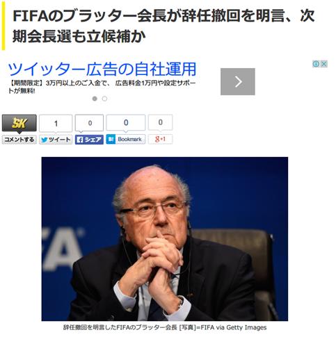 ブラッター「FIFA会長は辞めないよ~!!」次期会長選も立候補する意向か