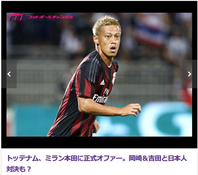 トッテナム、本田圭佑に正式オファー!ファンは後押し、ミランも前向きか