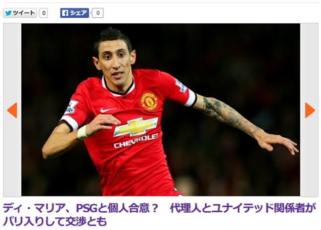 ディ・マリア、PSG移籍で個人合意か?マンU関係者が代理人とパリ入り