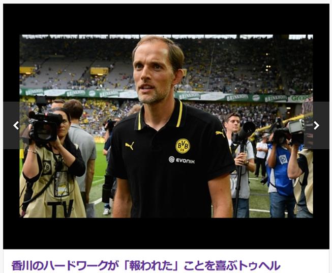 香川の献身的なプレーを高評価するトゥヘル「ゴールで報われたね」