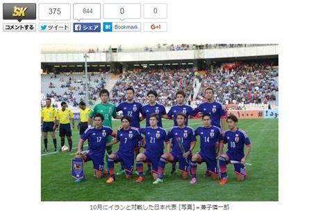 日本代表、金崎夢生が約5年ぶり招集!W杯予選に香川、本田、武藤ら順当に選出
