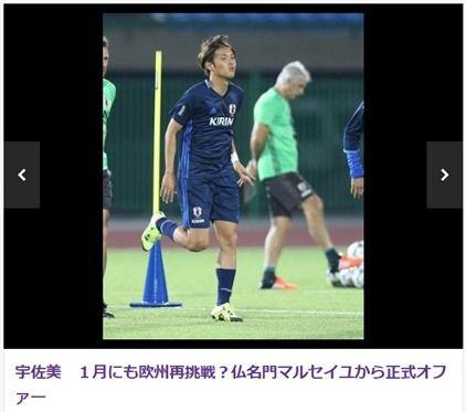 宇佐美貴史、名門マルセイユから正式オファー!今冬にガンバ大阪を退団?