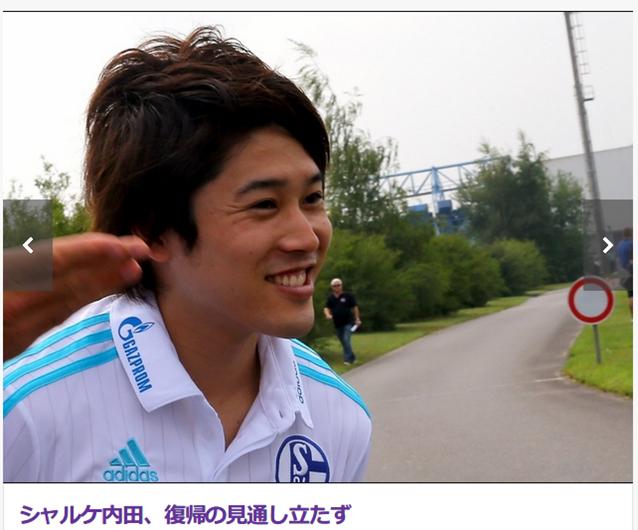 シャルケ、内田篤人の復帰の見通しは立たず リハビリは継続