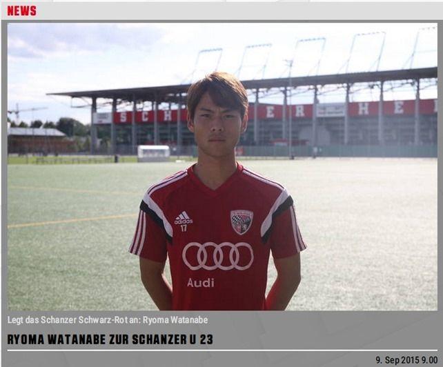 18歳MF渡邊凌磨、ブンデス1部のインゴルシュタット加入を発表
