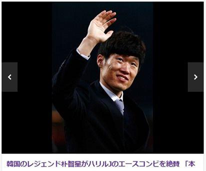 韓国のレジェンド、パク・チソン「本田、香川、ソン・フンミン、キ・ソンヨンがアジアベストレプレーヤー」