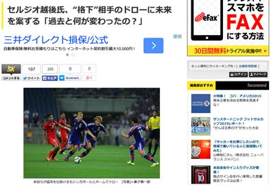 セルジオ越後、日本代表に「ハリルホジッチは凄い!!なんて言われていたけれど変わっていない」と苦言