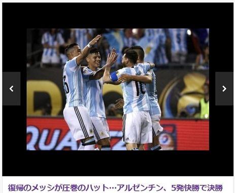 【ハイライト動画】メッシ、後半途中出場でハット!!怪我明けでアルゼンチンを決勝Tに導く