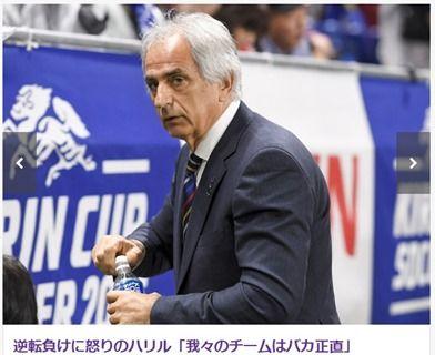 ボスヘルに逆転負けでハリルが激怒「日本はバカ正直過ぎる」FKを獲得できないことに苦言