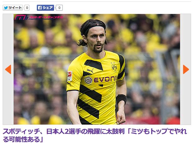 スボティッチ、香川、丸岡に期待「ミツはトップでも十分やれる可能性がある」