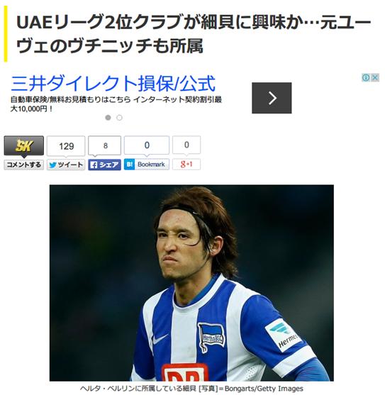 細貝萌にUAEのリーグ2位のクラブが獲得に興味!!