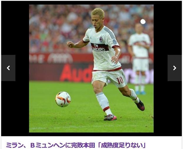 本田、バイエルンに完敗で「成熟度が足りない。ポゼッションで戦ったのが敗因」