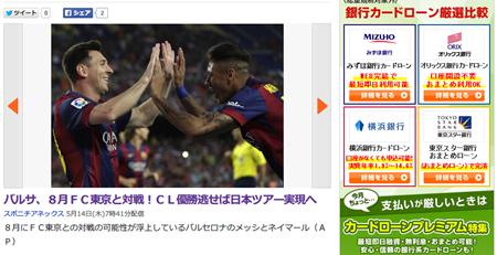 バルサの来日がほぼ決定!!CL準優勝ならFC東京と8月に対戦