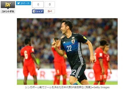 吉田麻也「日本人はもっと欧州に行くべき」「ハリルは規律よりサッカーの面に集中する必要がある」