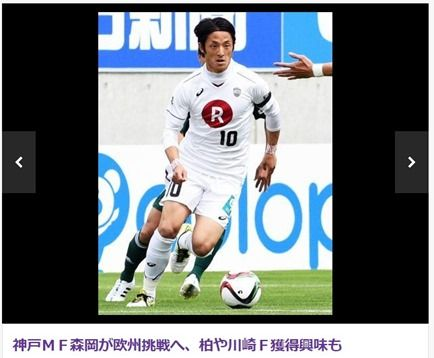 神戸MF森岡亮太が海外挑戦!国内からは柏、川崎Fが獲得オファーも