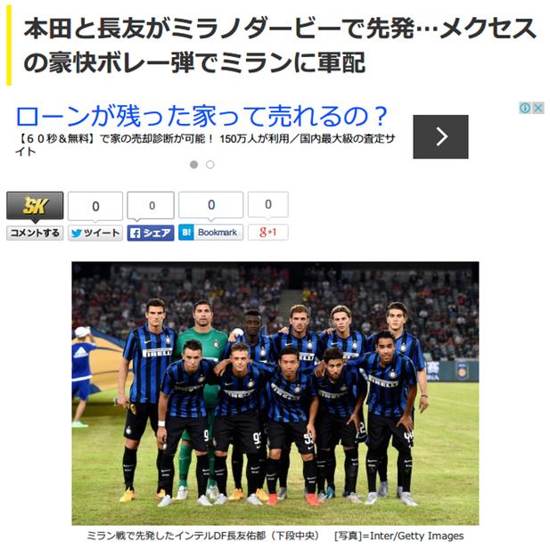 本田と長友がスタメンのミラノダービー、ミランがインテルをスーパーゴールで破る【タッチ集&ハイライト動画】