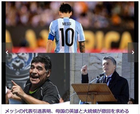 メッシの代表引退発言に大慌て!アルゼンチン大統領、マラドーナも撤回を求める事態に