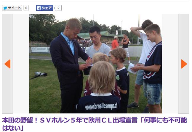 本田、SVホルンを5年でCL出場宣言「日本人がチームの半分を占めるかも」