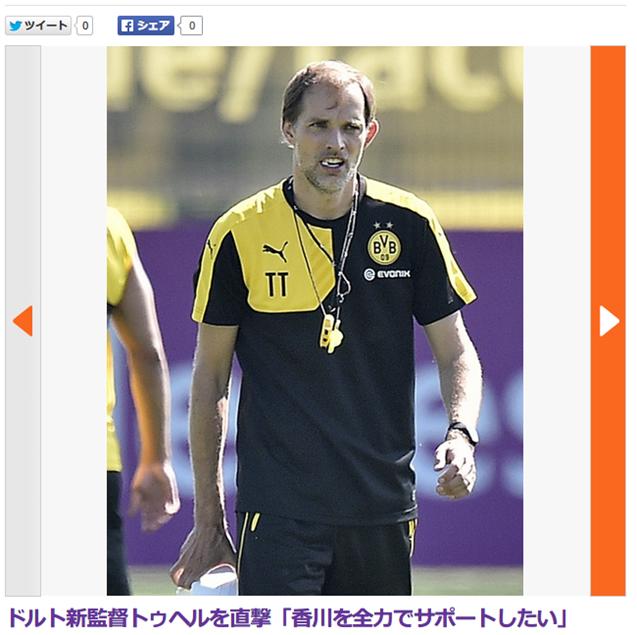 トゥヘルが香川にエキサイト!「シンジは特別な質を持つ」「再び最高レベルに戻す」