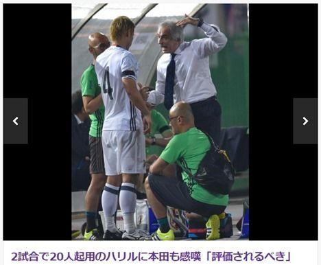 本田、ハリルの2試合20人起用のチャレンジに「評価されるべき」