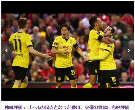 【タッチ集動画】香川、攻守の貢献に独紙も好評価 ドルトムントは敗戦も選手は一定の評価