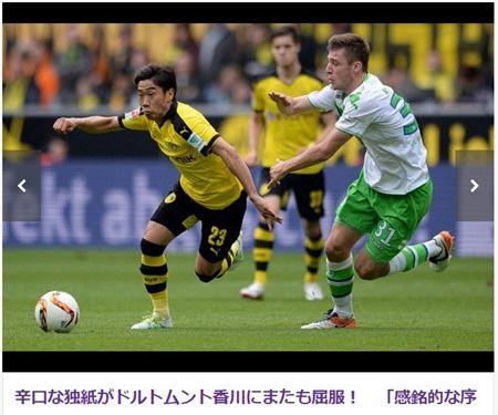 香川がまたも実力で辛口地元紙を屈服させる「トップフォームにあって一流!」