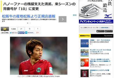 清武弘嗣、来季はハノーファーの背番号「10」を身につける!!