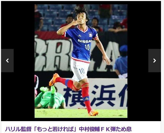 中村俊輔の日本代表待望論が勃発!ハリルも「若ければ・・・」