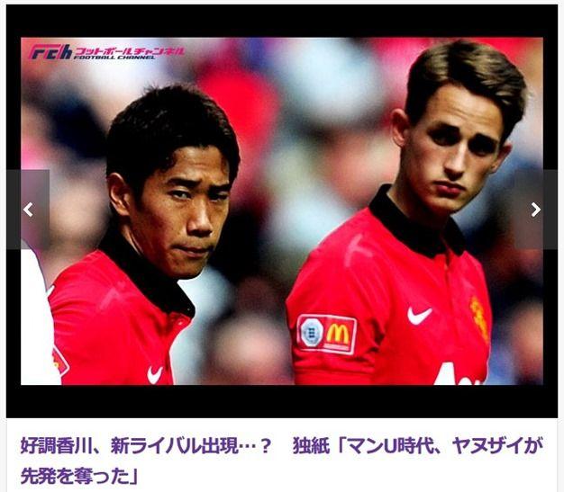 マンUで香川のポジションを奪ったヤヌザイのドルトムント加入は朗報?