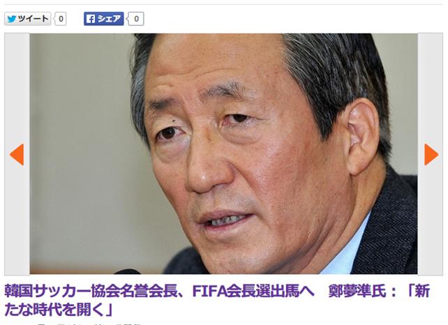 冗談でしょ!?FIFA会長選に韓国サッカー協会名誉会長鄭夢準氏が出馬へ
