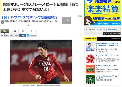 柴崎岳、Jリーグのプレースピードに警鐘「もっと早いテンポで」