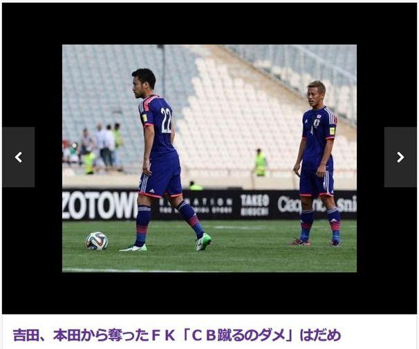 吉田麻也、本田からFKを奪った真意「日本のCBが成長するために」