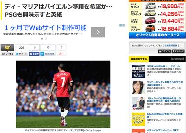 ディ・マリアはバイエルン移籍を希望か!?PSGはFFP制限で獲得困難とも