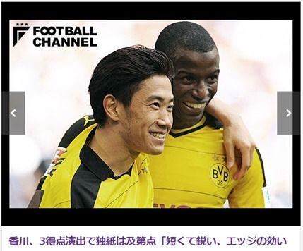 【タッチ集】香川がMOMに選出!キッカー他独紙のDFB杯試合採点一覧