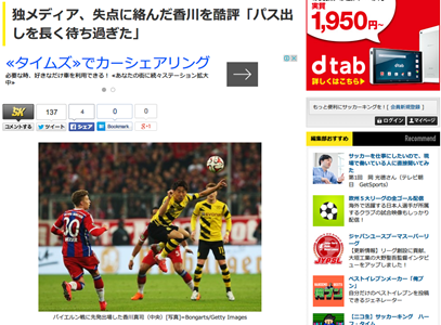 香川のプレーに独紙は最低評価 クロップは「決して悪くなかった」と擁護