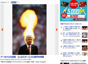 """アーセナル、今年も""""ビッグサマー""""!?153億円でチェフ、ビダルなど4選手を獲得へ"""
