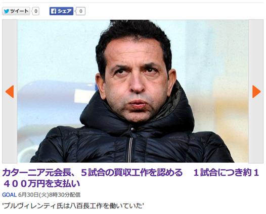 カターニャ元会長、5試合の八百長工作を認める!!1試合につき1400万円で買収