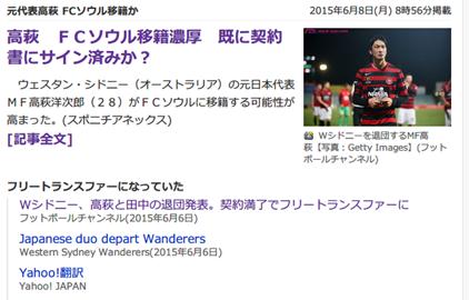 高萩洋次郎、FCソウル移籍で既に合意済み!?契約書にサインと報道