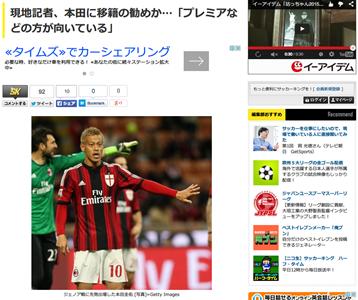 イタリア人記者「本田はプレミアの方が向いている。チーム環境を変えたほうがいい」
