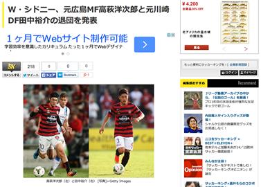 高萩洋次郎と田中裕介がウェスタン・シドニーを退団