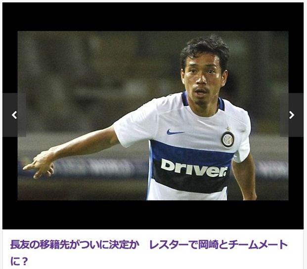 長友、やっぱり岡崎とチームメートに!レスター移籍と伊紙、英紙が報道