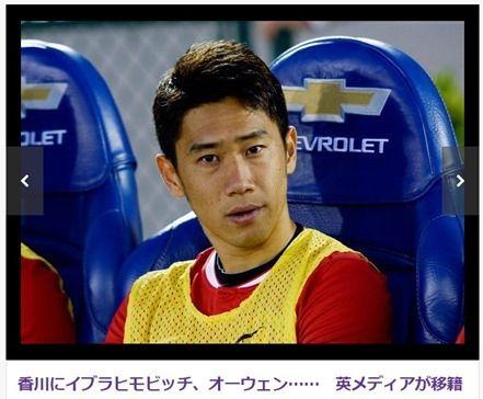 香川はマンU移籍を後悔!?英メディアが移籍しなければよかったスター選手を紹介