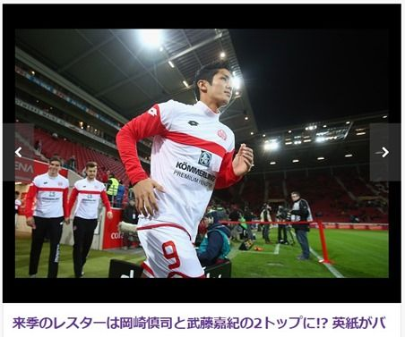 来季の王者レスターは岡崎と武藤の日本代表2トップに!?英紙が補強候補と報道