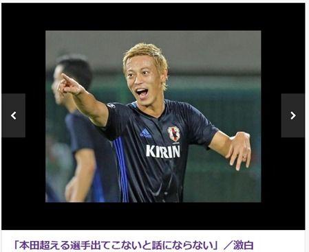 本田圭佑「来年以降に俺を脅かす存在が出てくる」日本代表を語る