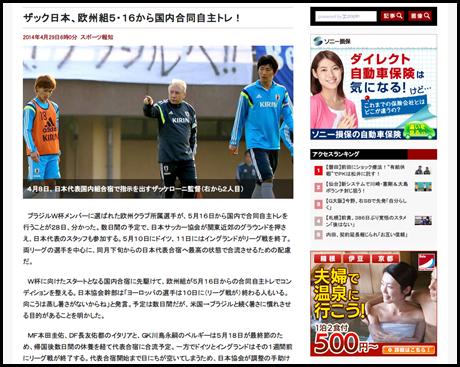 zac japan news