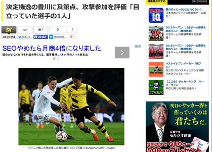 得点に絡めずも香川に及第点「目立っていた選手の1人」岡崎には厳しい評価【試合採点】