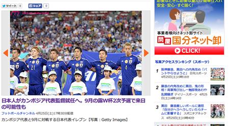 日本人がカンボジア代表監督就任へ 9月に日本代表とW杯2次予選で対戦も