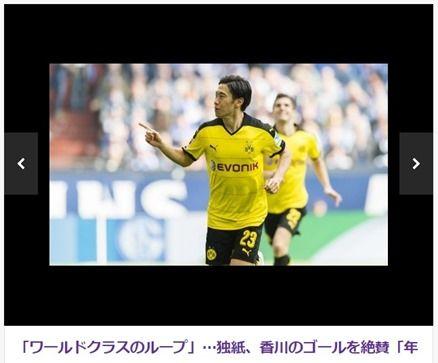 香川のループは「年間ベストゴール候補」ワールドクラスと独紙が絶賛【タッチ集・評価】
